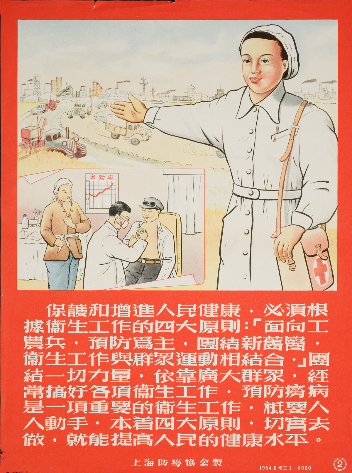Corner Exhibition Stands Out : A series of anti tuberculosis posters from shanghai