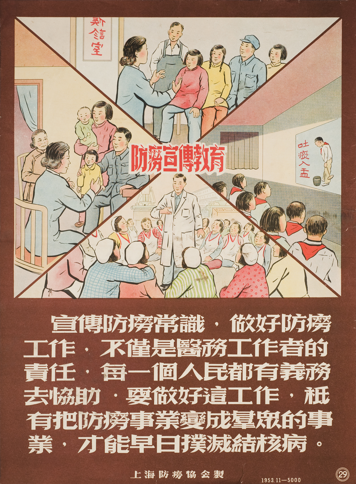 Chinese shanghai 2012 2 - 1 part 3