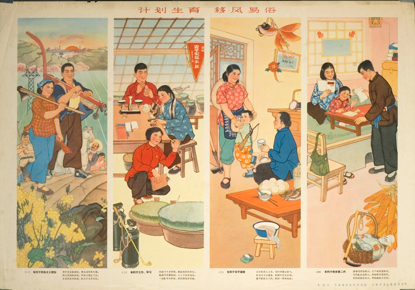 Panel poster shows men women and children engaged in various social