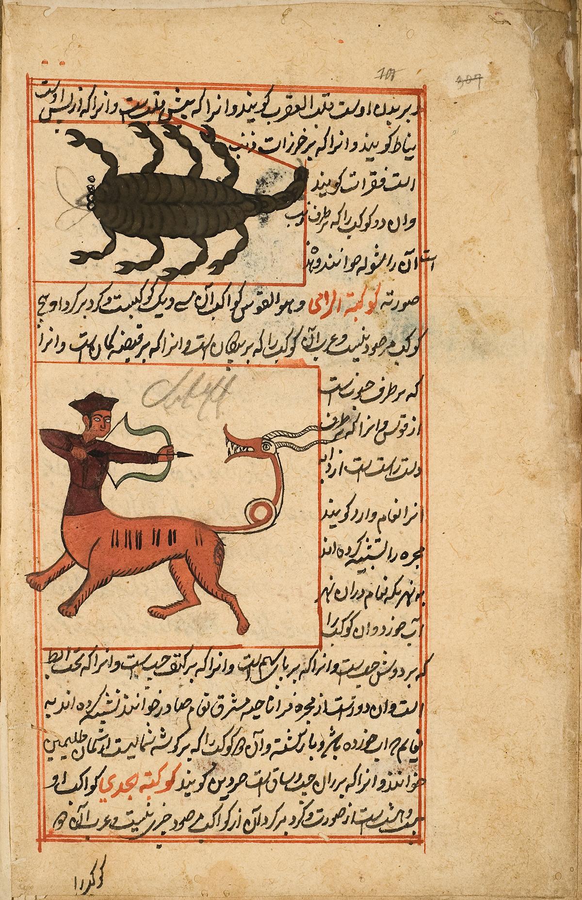 كتاب عجائب المخلوقات وغرائب الموجودات pdf