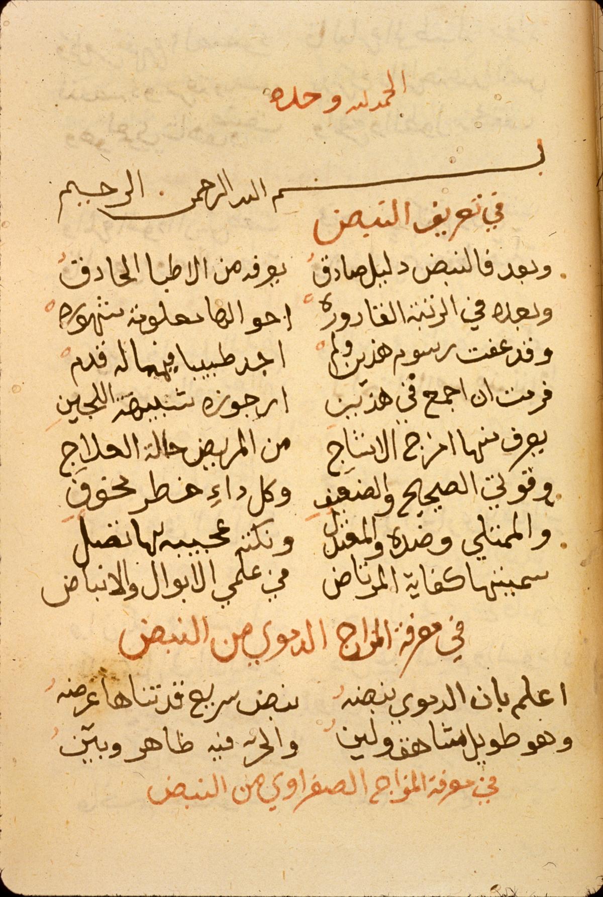 Islamic Medical Manuscripts, Medical Poetry 4