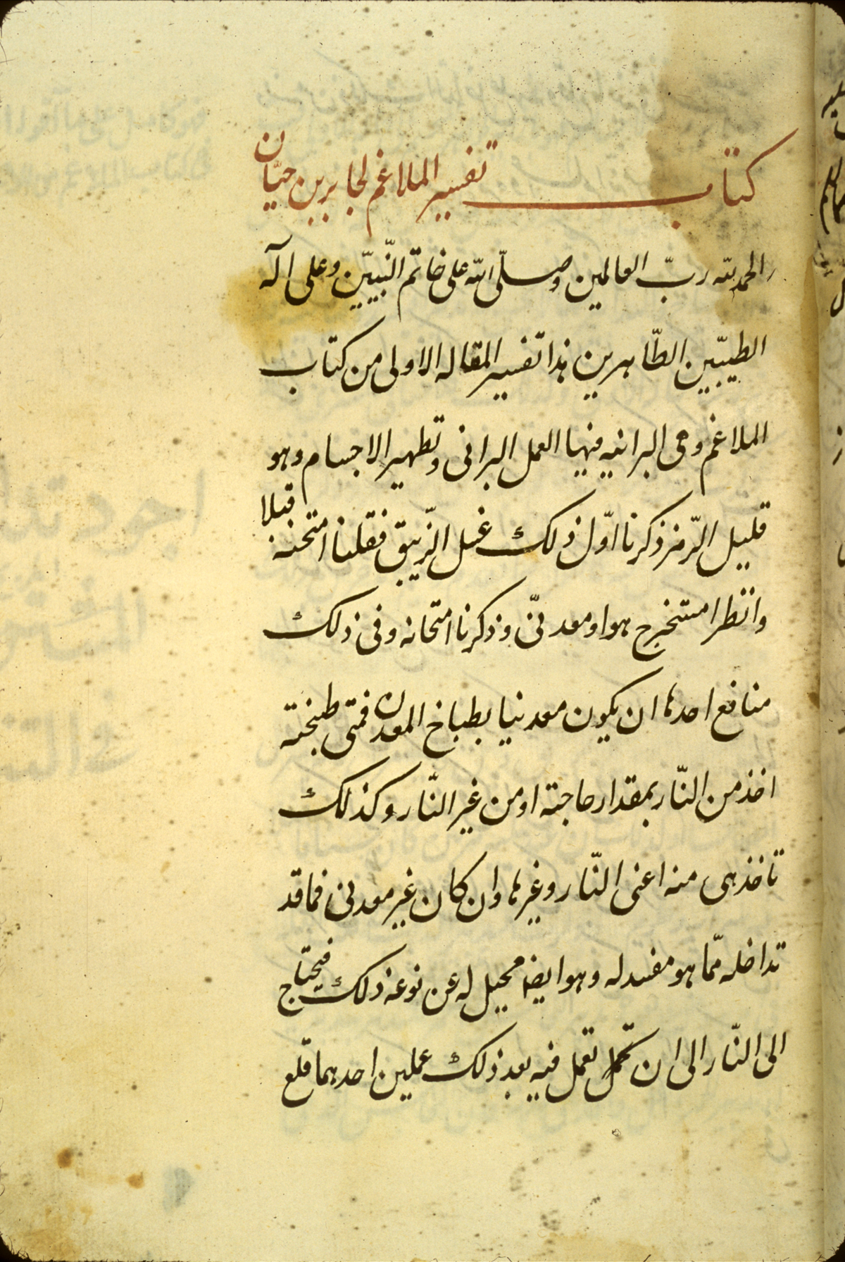 Collection of etymologies of English words that came from Arabic