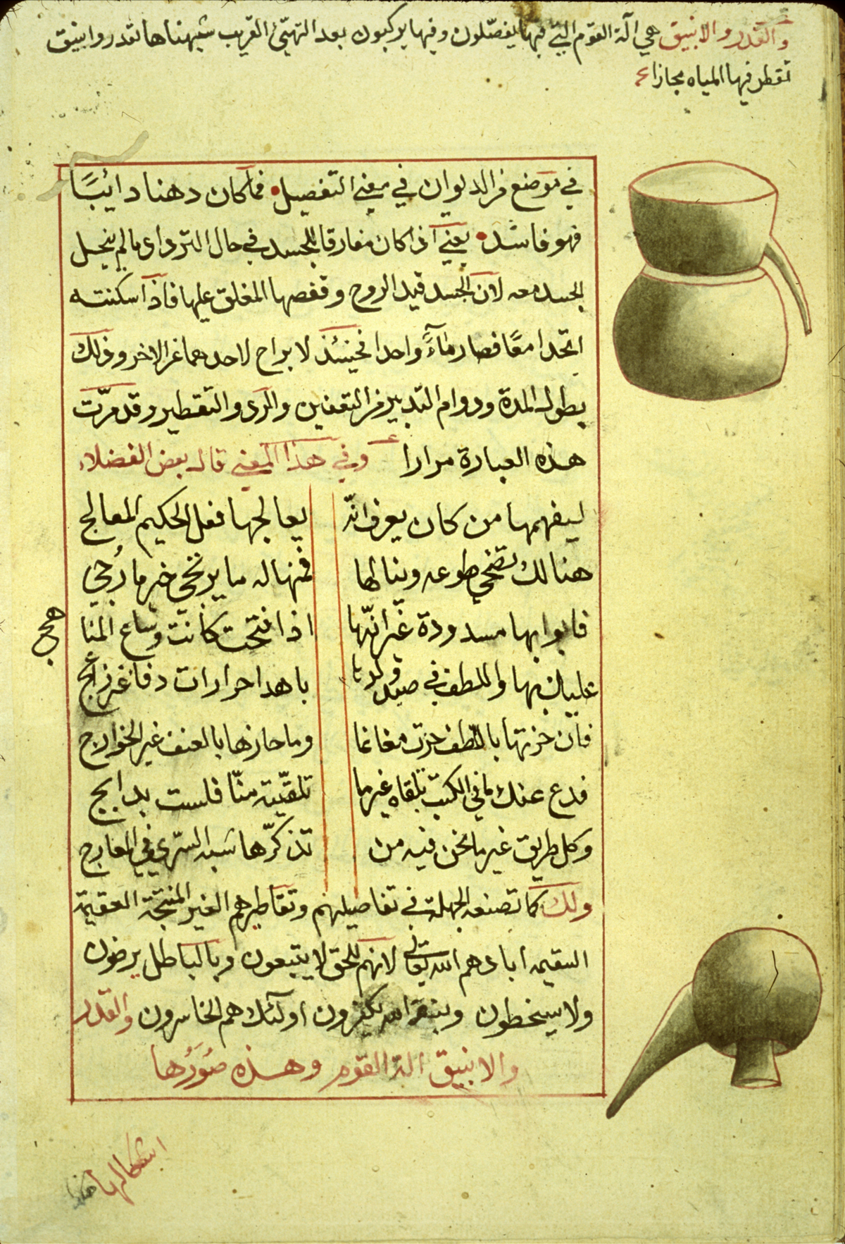 islamic medical manuscripts alchemy 50 folio 80b of ab363 al q257sim mu7717ammad ibn abd all257h al an7779257r299 s shar7717