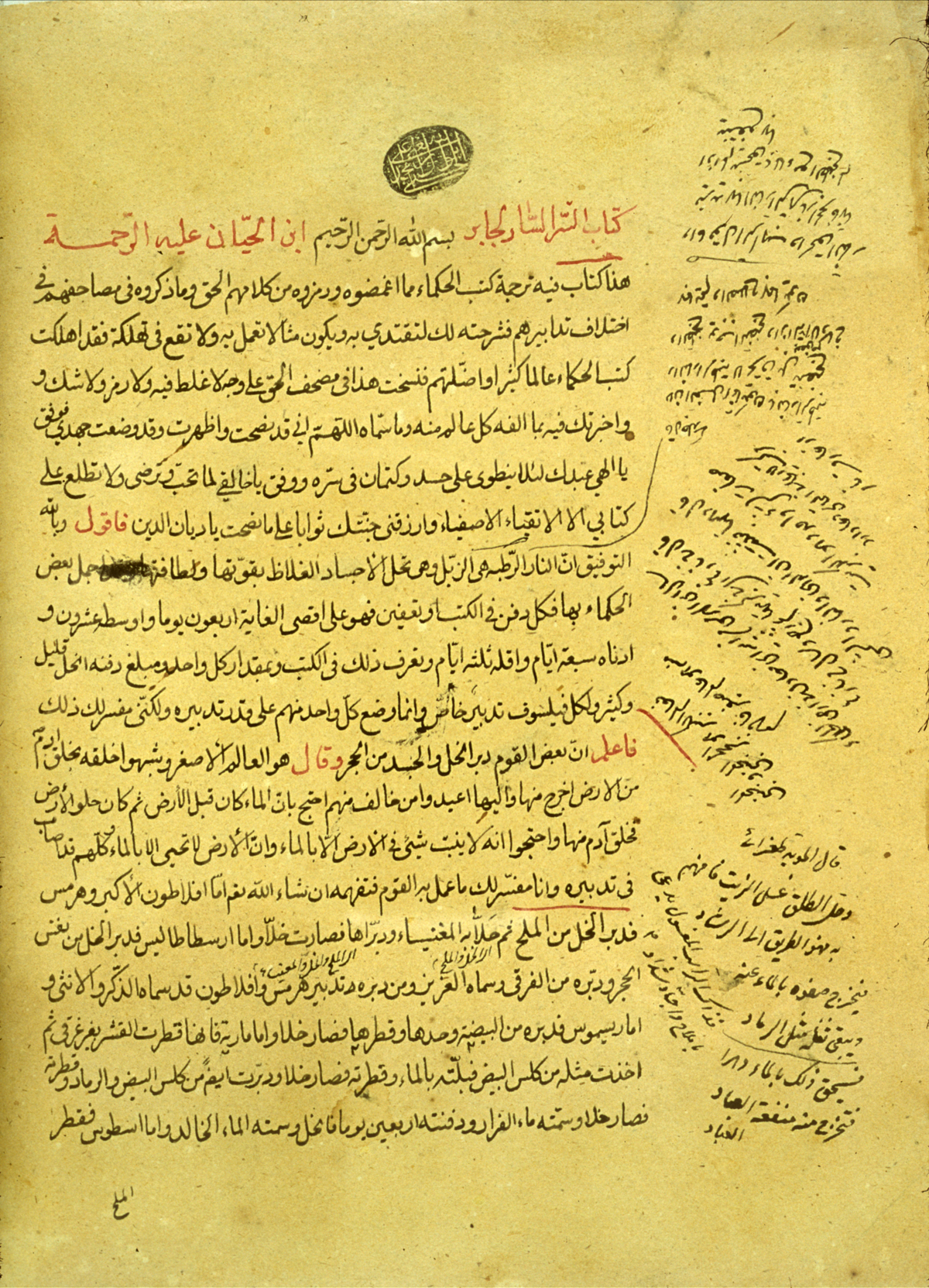 islamic medical manuscripts alchemy 36 ms a 70 fol 1b