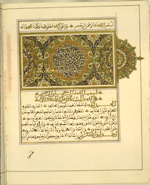 Volume 5 folio 1b of Kitāb al-Burhān fī asrār 'ilm al-mīzān (Proof Regarding the Secrets of the Science of the Balance) by al-Jaldakī featuring the illuminated opening in gold, black, red, green, and blue ink. The paper is ivory and  lightly glossed.  The text is written in a large Maghribi script using black ink, with significant words in gold (outlined in black) or in red, green or blue. The text is written within frames of blue, black, and gold fillets. These frames are then set within larger frames formed of two fine black lines with gold between.