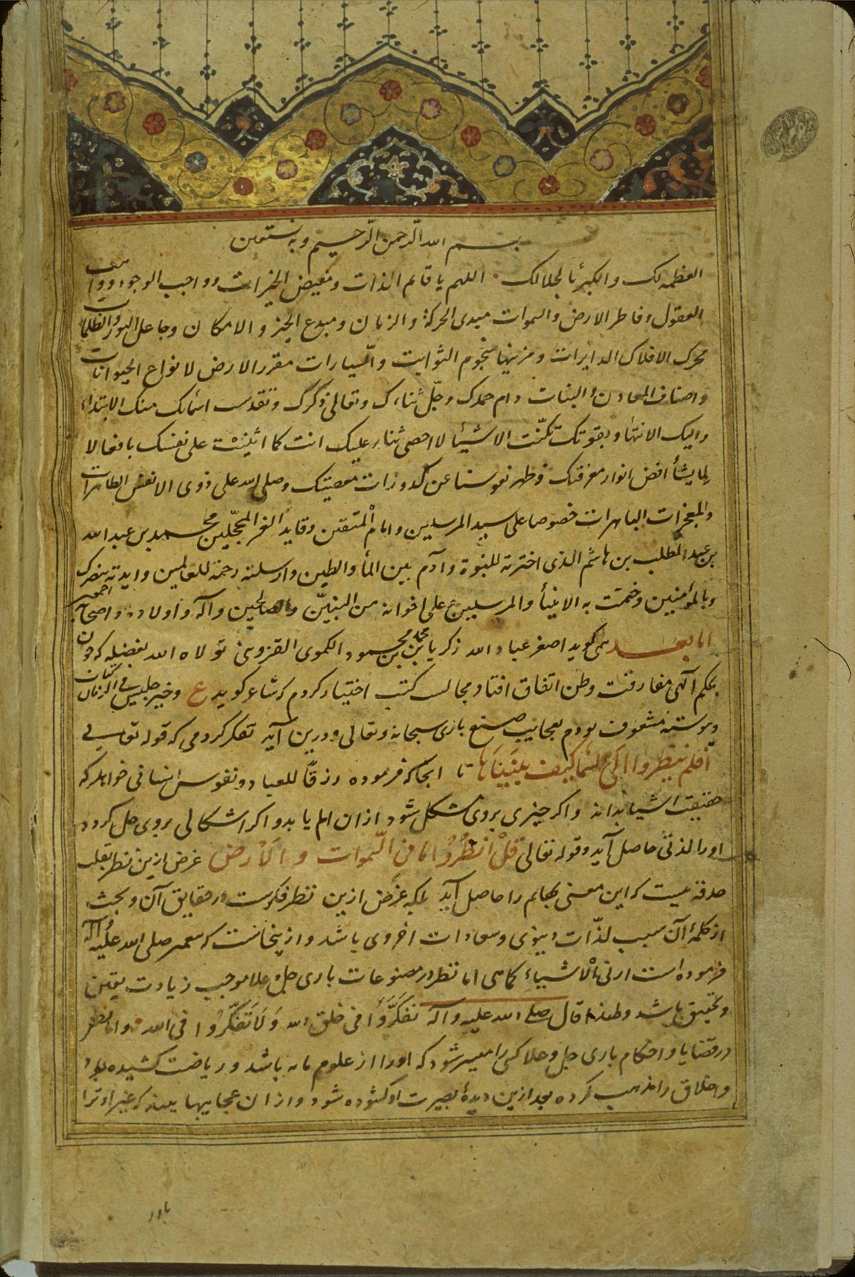 Islamic Medical Manuscripts Natural History 4