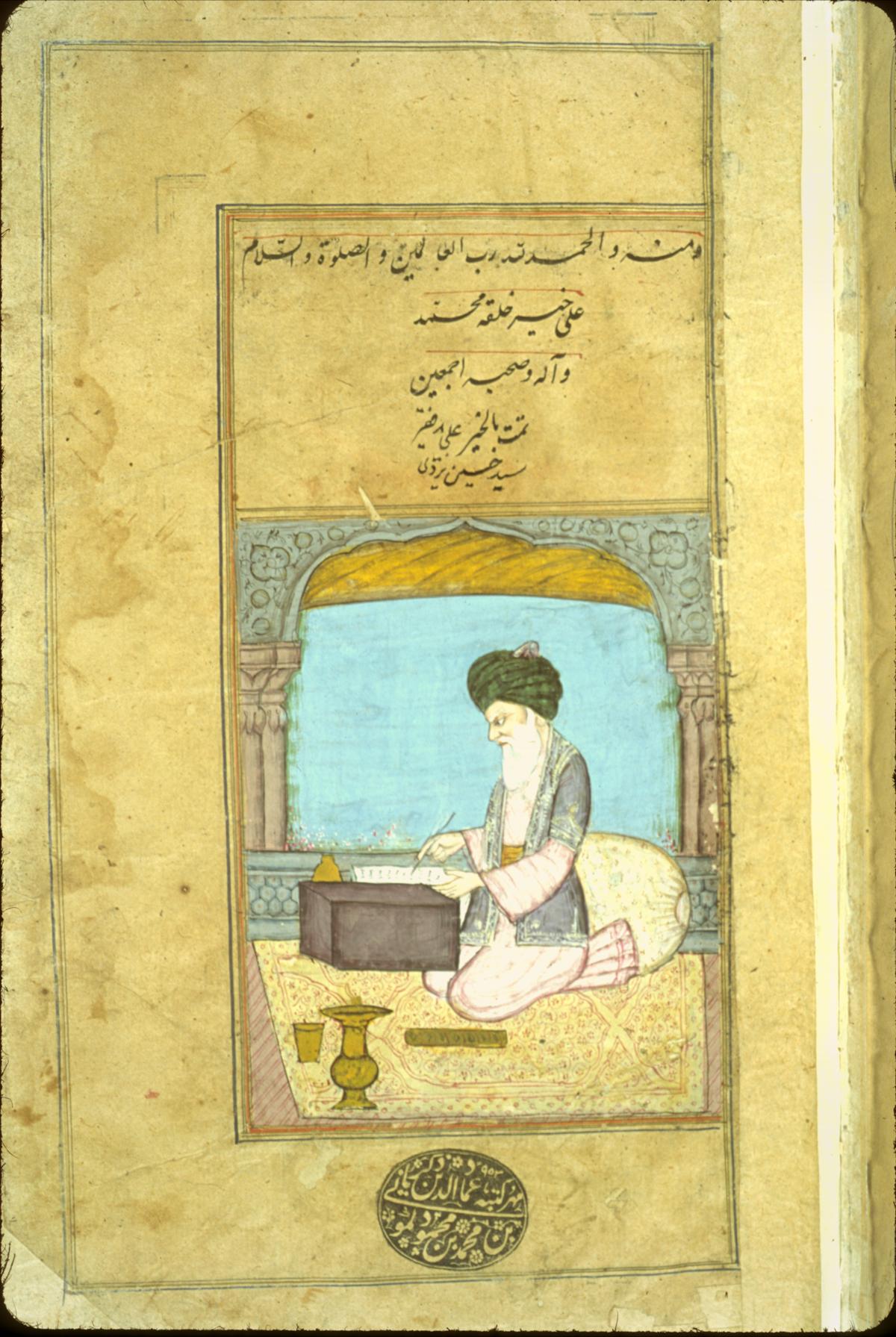 islamic medical manuscripts, natural history 6