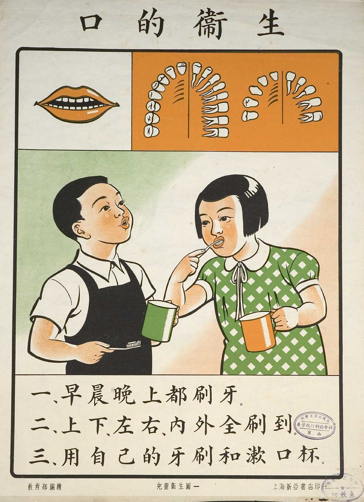 chinese public health posters hygiene education for children