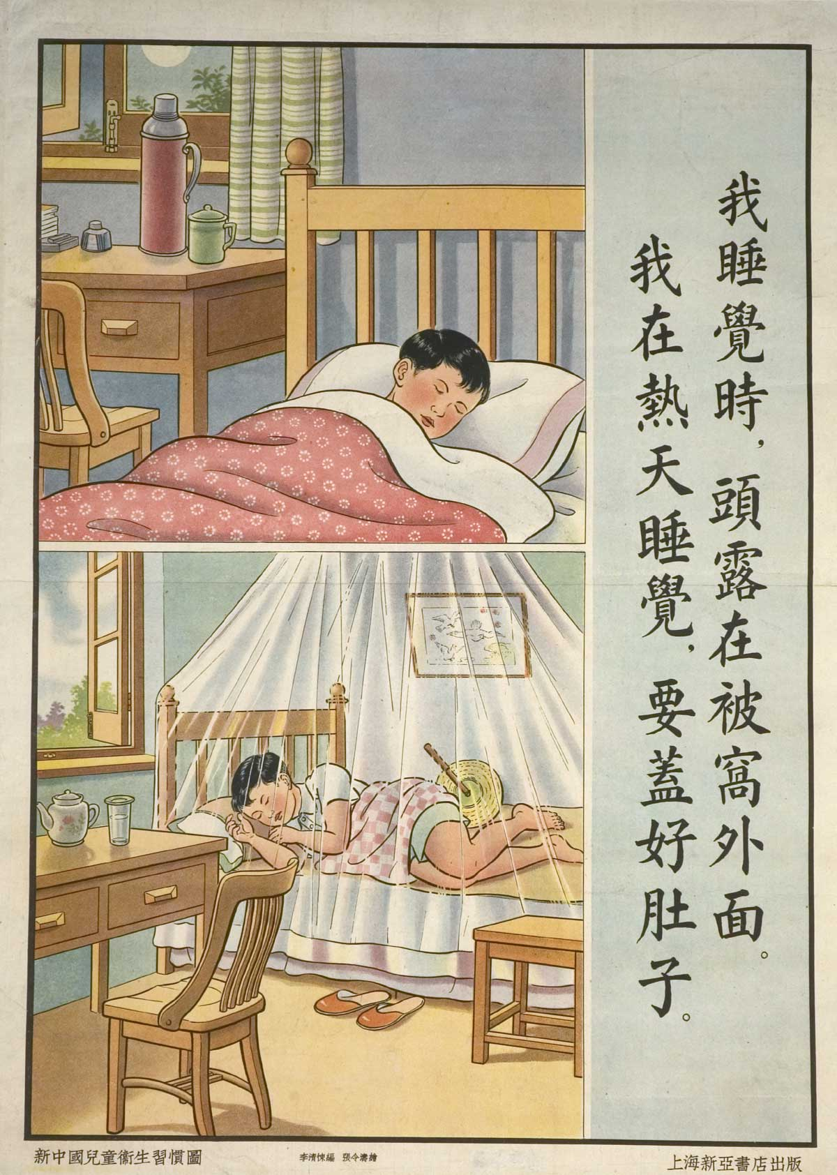 Chinese Public Health Posters: Hygiene Education For Children
