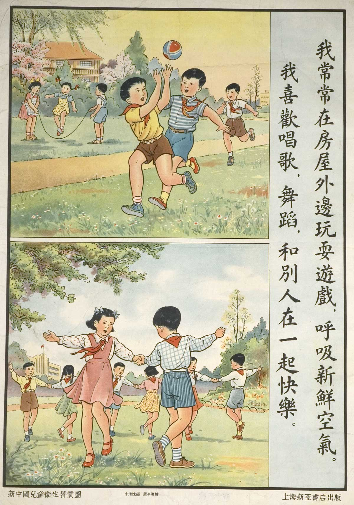 chinese public health posters - education