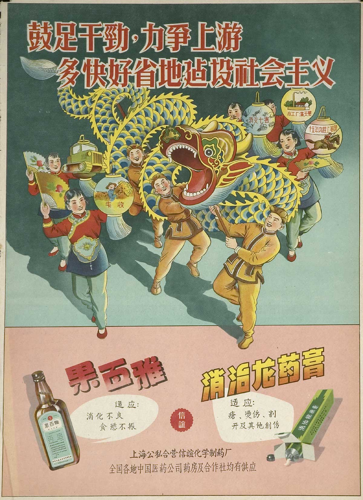 Chinese Public Health Posters: Pharmaceutical Advertisements