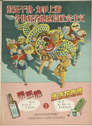 The top image shows people performing a dragon dance parade and the lower picture shows pharmaceutical products of ointments and medicine