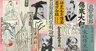 A collage of images and text from early Chinese publications.