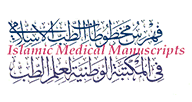 Islamic Medical Manuscripts Logo